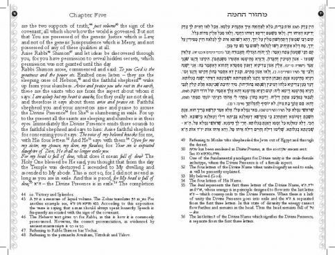 Hebrew English Prayer1 spread KAL Page 08